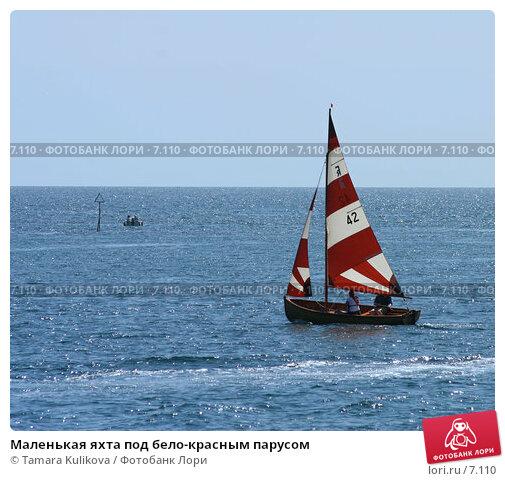 Купить «Маленькая яхта под бело-красным парусом», фото № 7110, снято 8 августа 2006 г. (c) Tamara Kulikova / Фотобанк Лори
