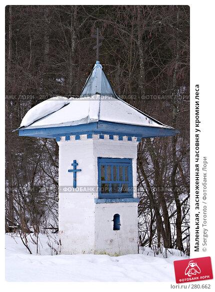 Маленькая, заснеженная часовня у кромки леса, фото № 280662, снято 1 марта 2008 г. (c) Sergey Toronto / Фотобанк Лори