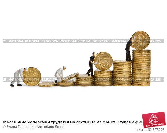 Купить «Маленькие человечки трудятся на лестнице из монет. Ступени финансового роста.», фото № 32527226, снято 14 июля 2019 г. (c) Элина Гаревская / Фотобанк Лори