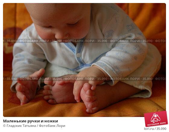 Маленькие ручки и ножки, фото № 35090, снято 24 апреля 2007 г. (c) Гладских Татьяна / Фотобанк Лори