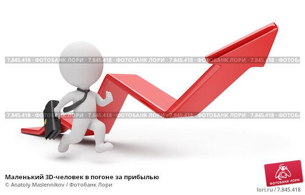 Купить «Маленький 3D-человек в погоне за прибылью», иллюстрация № 7845418 (c) Anatoly Maslennikov / Фотобанк Лори