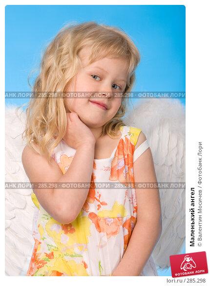 Маленький ангел, фото № 285298, снято 11 мая 2008 г. (c) Валентин Мосичев / Фотобанк Лори