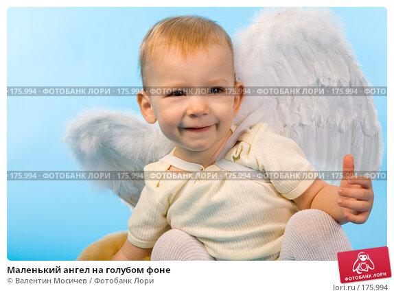 Купить «Маленький ангел на голубом фоне», фото № 175994, снято 8 января 2008 г. (c) Валентин Мосичев / Фотобанк Лори