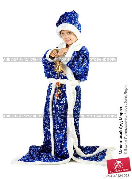 Маленький Дед Мороз, фото № 124078, снято 16 октября 2007 г. (c) Вадим Пономаренко / Фотобанк Лори