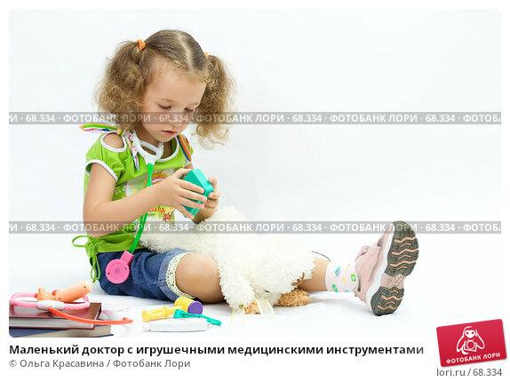 Маленький доктор с игрушечными медицинскими инструментами, фото № 68334, снято 28 июля 2007 г. (c) Ольга Красавина / Фотобанк Лори