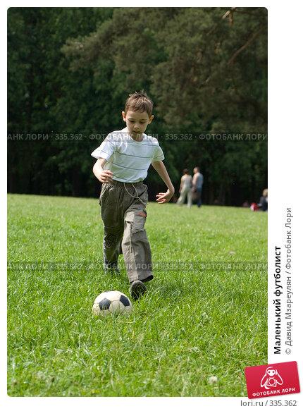 Купить «Маленький футболист», фото № 335362, снято 14 июня 2008 г. (c) Давид Мзареулян / Фотобанк Лори