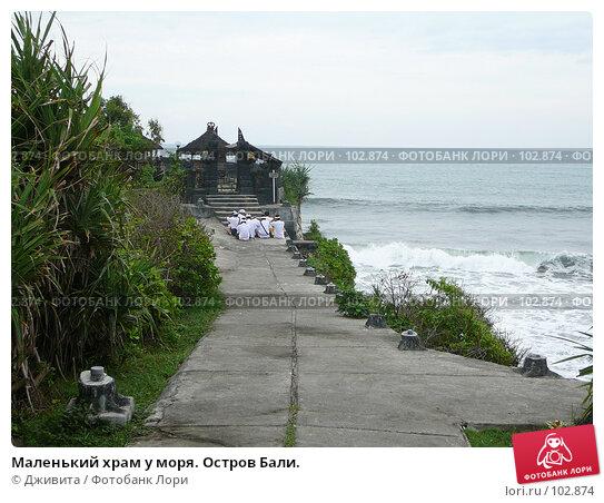 Маленький храм у моря. Остров Бали., фото № 102874, снято 27 марта 2017 г. (c) Дживита / Фотобанк Лори