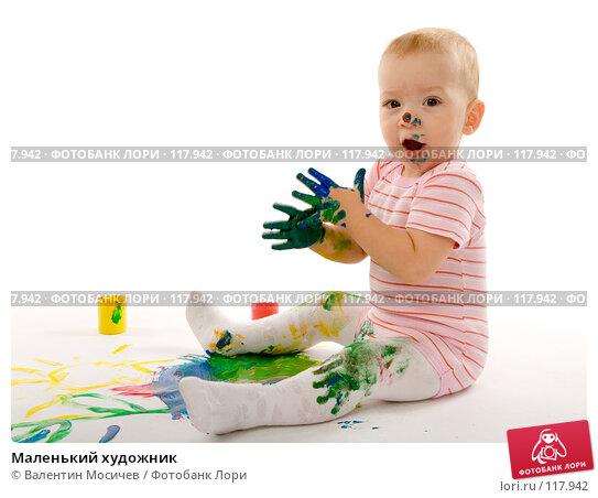 Купить «Маленький художник», фото № 117942, снято 5 ноября 2007 г. (c) Валентин Мосичев / Фотобанк Лори