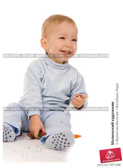 Купить «Маленький художник», фото № 197598, снято 8 января 2008 г. (c) Валентин Мосичев / Фотобанк Лори