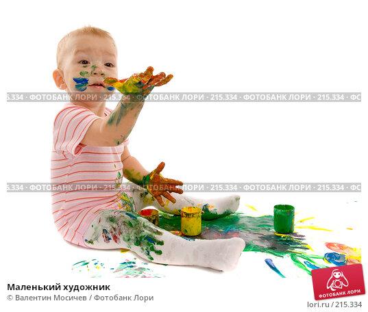 Маленький художник, фото № 215334, снято 5 ноября 2007 г. (c) Валентин Мосичев / Фотобанк Лори