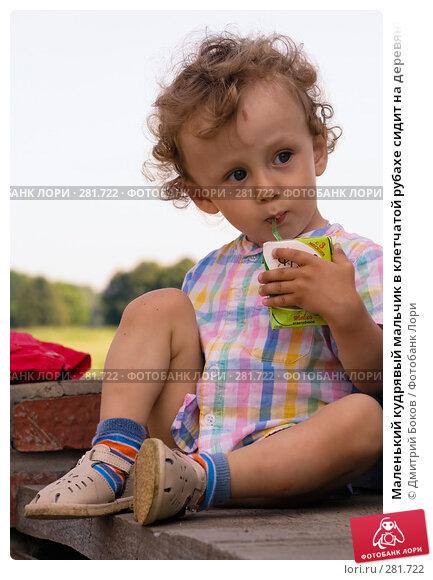 Маленький кудрявый мальчик в клетчатой рубахе сидит на деревянных ступенях и держит в руках пакет с соком, фото № 281722, снято 25 июня 2006 г. (c) Дмитрий Боков / Фотобанк Лори