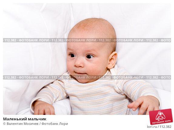 Маленький мальчик, фото № 112382, снято 28 января 2007 г. (c) Валентин Мосичев / Фотобанк Лори