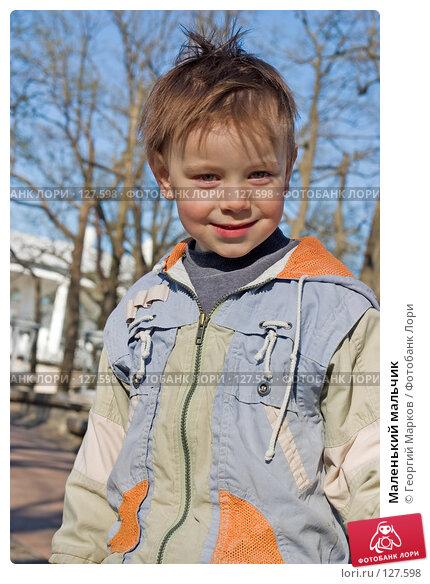 Купить «Маленький мальчик», фото № 127598, снято 7 мая 2006 г. (c) Георгий Марков / Фотобанк Лори