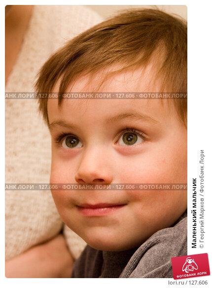 Маленький мальчик, фото № 127606, снято 8 мая 2006 г. (c) Георгий Марков / Фотобанк Лори