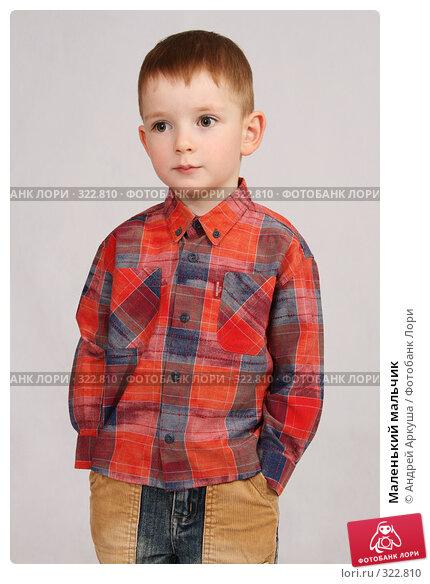 Маленький мальчик, фото № 322810, снято 11 мая 2008 г. (c) Андрей Аркуша / Фотобанк Лори