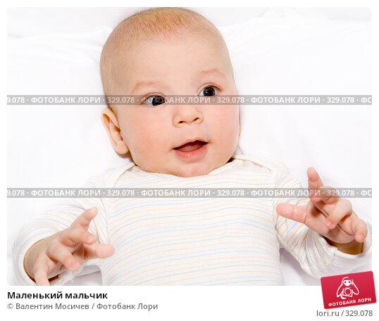 Маленький мальчик, фото № 329078, снято 28 января 2007 г. (c) Валентин Мосичев / Фотобанк Лори