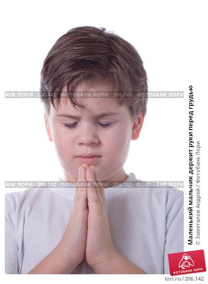 Маленький мальчик держит руки перед грудью, фото № 206142, снято 20 февраля 2008 г. (c) Заметалов Андрей / Фотобанк Лори