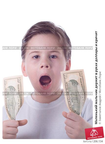 Маленький мальчик держит в руках доллары и кричит, фото № 206134, снято 20 февраля 2008 г. (c) Заметалов Андрей / Фотобанк Лори
