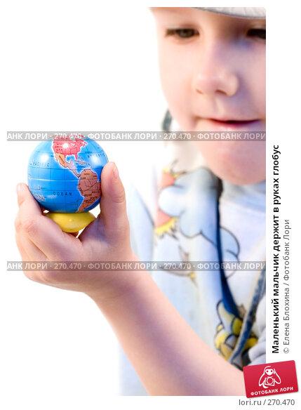 Маленький мальчик держит в руках глобус, фото № 270470, снято 3 мая 2008 г. (c) Елена Блохина / Фотобанк Лори
