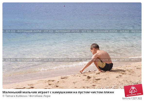 Купить «Маленький мальчик играет с камушками на пустом чистом пляже», фото № 227322, снято 5 сентября 2007 г. (c) Tamara Kulikova / Фотобанк Лори