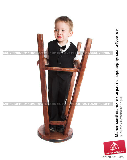Купить «Маленький мальчик играет с перевернутым табуретом», фото № 211890, снято 3 ноября 2007 г. (c) hunta / Фотобанк Лори