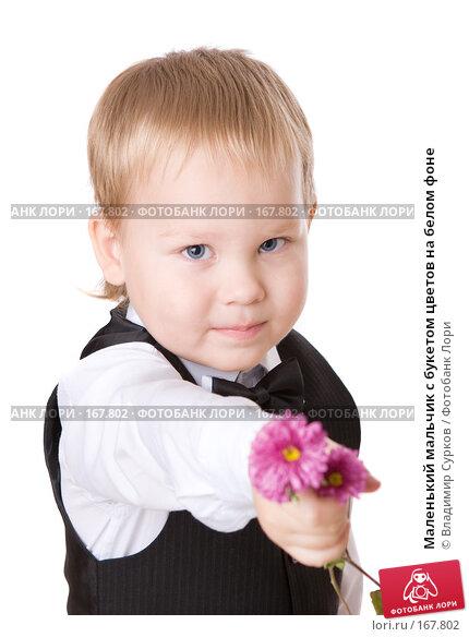 Купить «Маленький мальчик с букетом цветов на белом фоне», фото № 167802, снято 2 сентября 2007 г. (c) Владимир Сурков / Фотобанк Лори