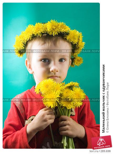 Маленький мальчик с одуванчиками, фото № 289698, снято 18 мая 2008 г. (c) Елена Блохина / Фотобанк Лори