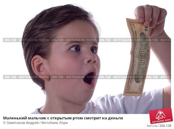 Маленький мальчик с открытым ртом смотрит на деньги, фото № 206138, снято 20 февраля 2008 г. (c) Заметалов Андрей / Фотобанк Лори