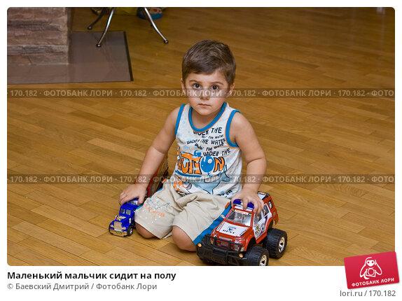 Маленький мальчик сидит на полу, фото № 170182, снято 6 января 2008 г. (c) Баевский Дмитрий / Фотобанк Лори