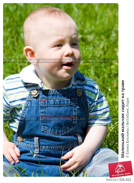 Маленький мальчик сидит на траве, фото № 326422, снято 14 июня 2008 г. (c) Елена Блохина / Фотобанк Лори
