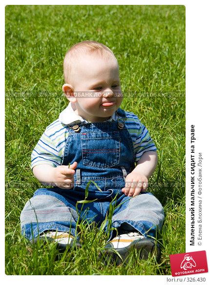 Маленький мальчик сидит на траве, фото № 326430, снято 14 июня 2008 г. (c) Елена Блохина / Фотобанк Лори
