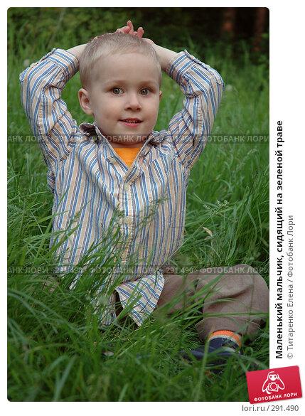 Маленький мальчик, сидящий на зеленой траве, фото № 291490, снято 18 мая 2008 г. (c) Титаренко Елена / Фотобанк Лори