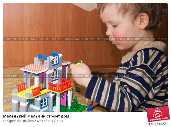 Маленький мальчик строит дом, фото № 319550, снято 16 марта 2008 г. (c) Юрий Брыкайло / Фотобанк Лори