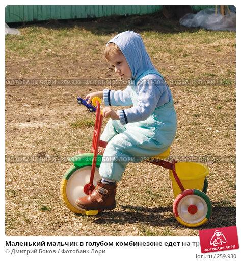 Купить «Маленький мальчик в голубом комбинезоне едет на трехколесном велосипеде», фото № 259930, снято 20 апреля 2008 г. (c) Дмитрий Боков / Фотобанк Лори