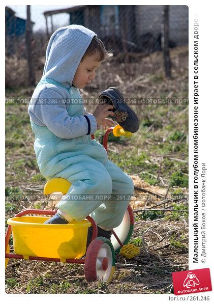 Маленький мальчик в голубом комбинезоне играет в сельском дворе с трехколесным велосипедом (4), фото № 261246, снято 20 апреля 2008 г. (c) Дмитрий Боков / Фотобанк Лори