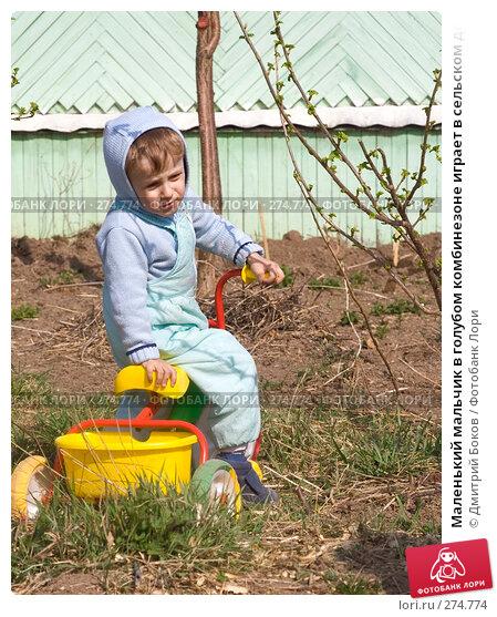 Маленький мальчик в голубом комбинезоне играет в сельском дворе с трехколесным велосипедом (8), фото № 274774, снято 20 апреля 2008 г. (c) Дмитрий Боков / Фотобанк Лори
