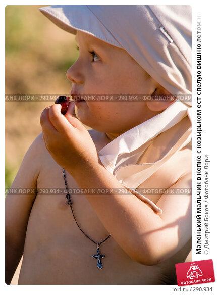 Маленький мальчик в кепке с козырьком ест спелую вишню летом на природе, фото № 290934, снято 15 июля 2006 г. (c) Дмитрий Боков / Фотобанк Лори