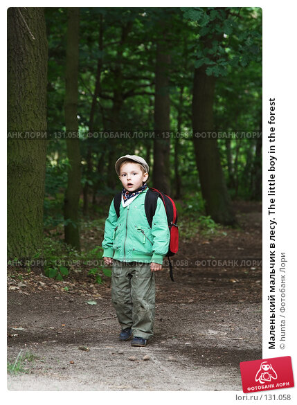 Купить «Маленький мальчик в лесу. The little boy in the forest», фото № 131058, снято 26 июня 2007 г. (c) hunta / Фотобанк Лори