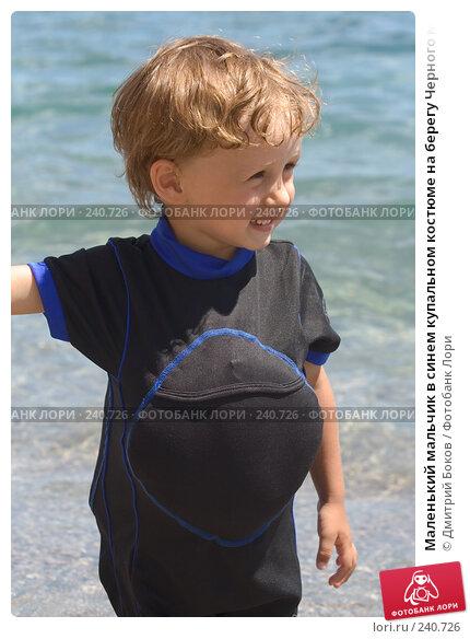 Маленький мальчик в синем купальном костюме на берегу Черного моря, фото № 240726, снято 21 июня 2007 г. (c) Дмитрий Боков / Фотобанк Лори