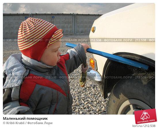 Маленький помощник, фото № 212538, снято 28 июля 2007 г. (c) Kribli-Krabli / Фотобанк Лори