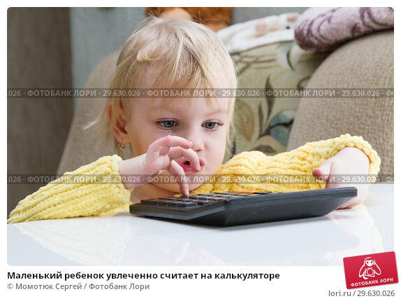 Купить «Маленький ребенок увлеченно считает на калькуляторе», фото № 29630026, снято 30 декабря 2018 г. (c) Момотюк Сергей / Фотобанк Лори