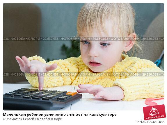 Купить «Маленький ребенок увлеченно считает на калькуляторе», фото № 29630038, снято 30 декабря 2018 г. (c) Момотюк Сергей / Фотобанк Лори