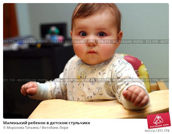 Маленький ребенок в детском стульчике, фото № 311174, снято 13 декабря 2005 г. (c) Морозова Татьяна / Фотобанк Лори