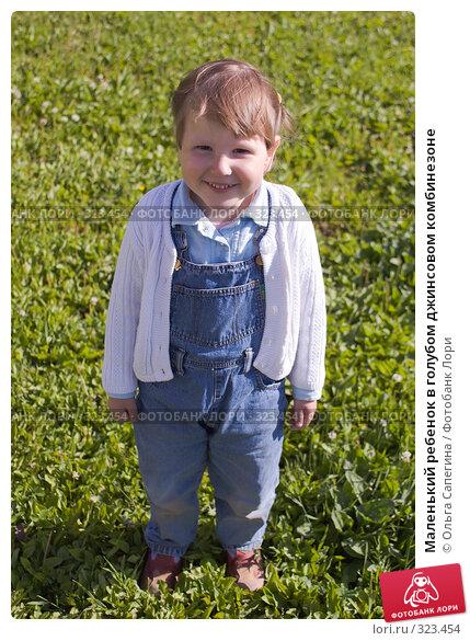 Маленький ребенок в голубом джинсовом комбинезоне, фото № 323454, снято 28 июня 2007 г. (c) Ольга Сапегина / Фотобанк Лори