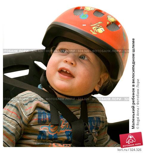 Маленький ребенок в велосипедном шлеме, фото № 324326, снято 23 марта 2008 г. (c) Rogal Anna / Фотобанк Лори