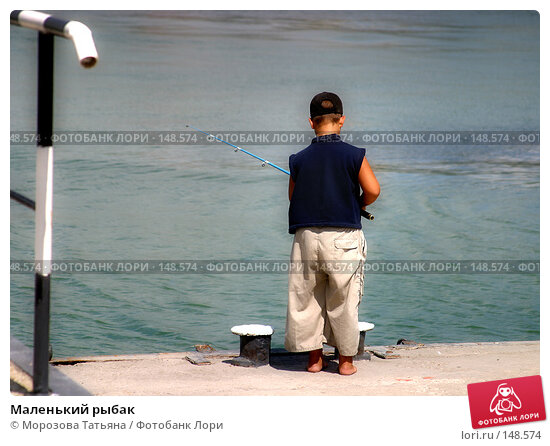 Маленький рыбак, фото № 148574, снято 14 августа 2004 г. (c) Морозова Татьяна / Фотобанк Лори