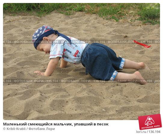 Маленький смеющийся мальчик, упавший в песок, фото № 136194, снято 5 августа 2007 г. (c) Kribli-Krabli / Фотобанк Лори