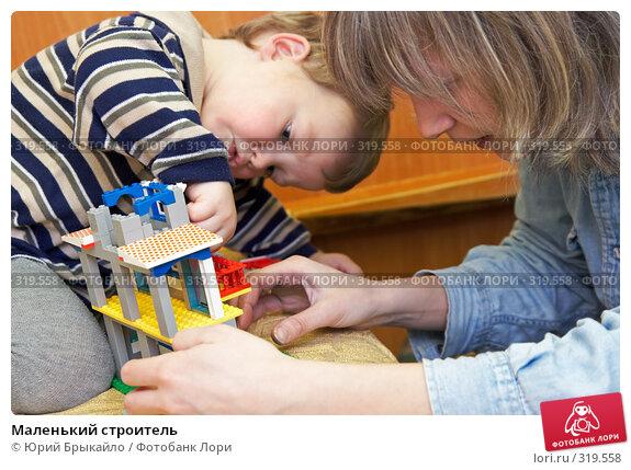 Маленький строитель, фото № 319558, снято 16 марта 2008 г. (c) Юрий Брыкайло / Фотобанк Лори