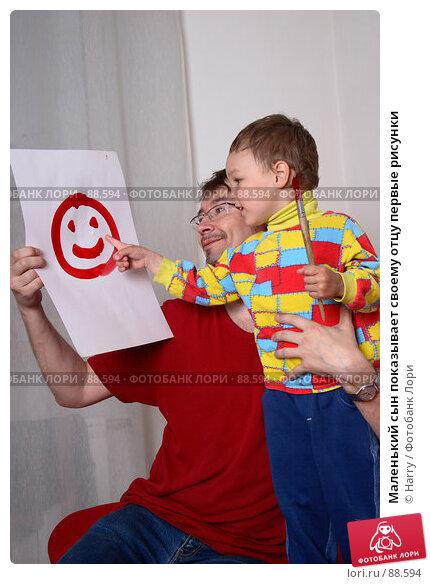 Маленький сын показывает своему отцу первые рисунки, фото № 88594, снято 4 июня 2007 г. (c) Harry / Фотобанк Лори