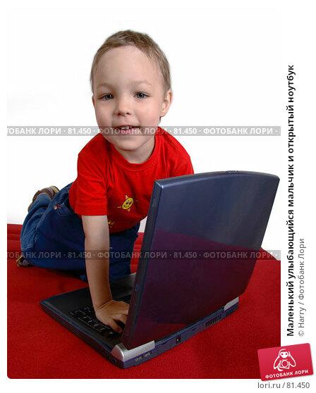 Маленький улыбающийся мальчик и открытый ноутбук, фото № 81450, снято 4 июня 2007 г. (c) Harry / Фотобанк Лори